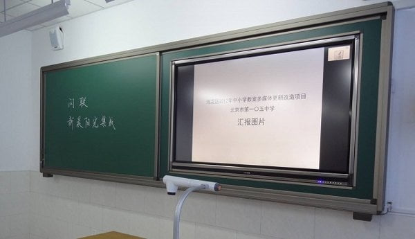 Beijing connected classrooms